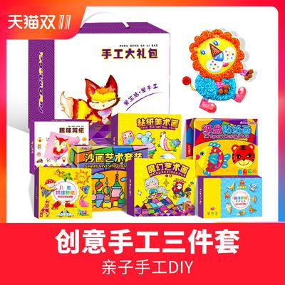 兒童手工diy創意制作沙畫兒童紙盤子畫粘貼玩具禮盒