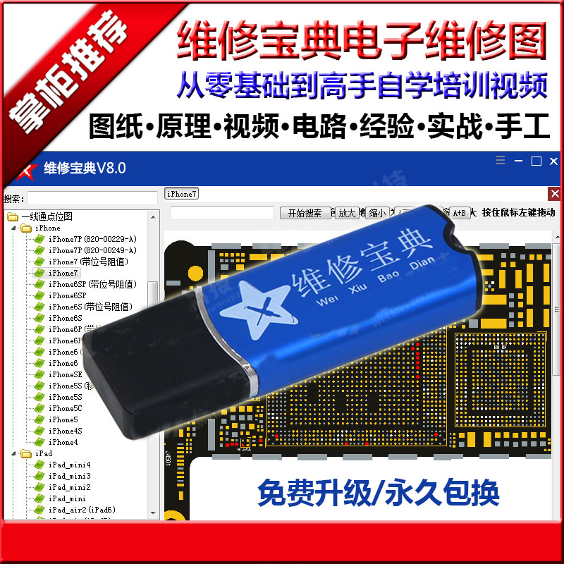 Maintenance Baodian electronic map Apple Android Samsung
