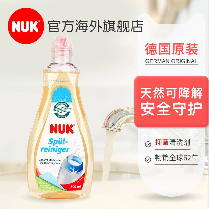 洗手、奶瓶、果蔬1瓶搞定:德国 NUK 抑菌消毒洗手液 500ml
