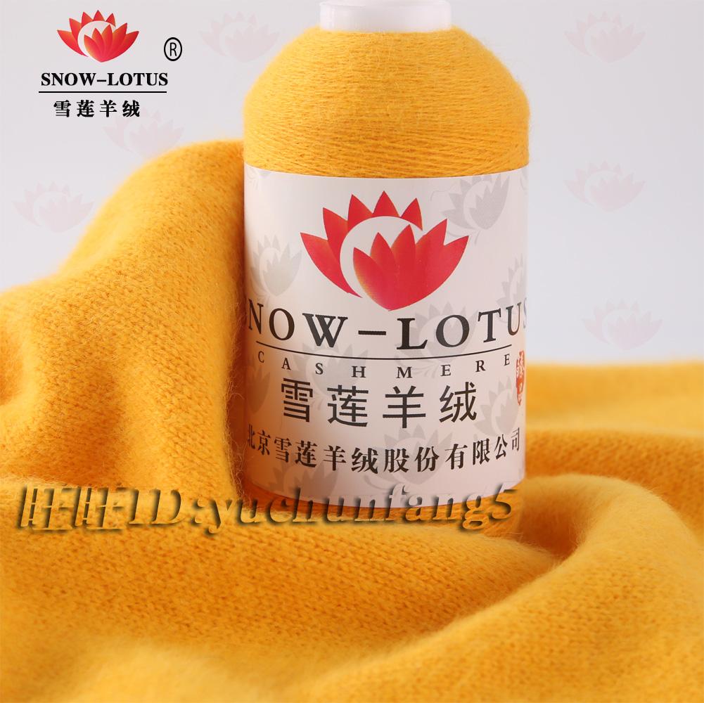 雪莲正品线绒线纯羊绒毛线山羊羊绒手编羊绒北京雪莲细机织线