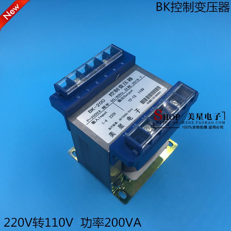 Control transformer BK-200VA 220V to 110v 1 8A isolation transformer 110V  50HZ 60HZ