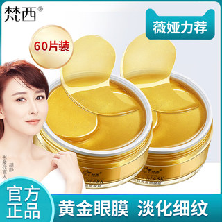 Vatican ladies golden eye mask stickers dark circles fine lines anti-wrinkle bag cosmetics official flagship store genuine