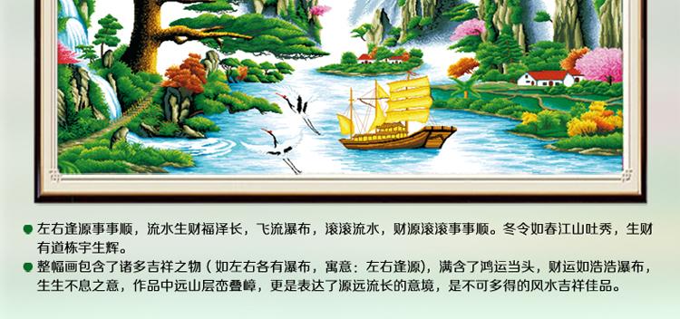 精准印花客厅十字绣迎客松财运版2米新款客厅山水画2.5米风景系列图片