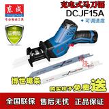 Dongcheng конский нож увидел поршневой пила многофункциональный бытовой перезаряжаемый литиевая электрическая пила электрический комплекс пила деревообрабатывающая портативная электрическая пила