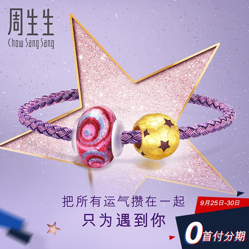 送女友 周生生黃金Charme串珠Murano Glass幸運星手鏈89920B定價