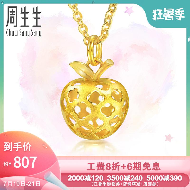 周生生黄金足金镂空苹果吊坠不含项链女款 82870p 计价