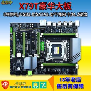 X79 компьютер материнская плата 2011 игла DDR3 камень дорога плиты M.2 интерфейс поддерживать E5-2680V2 C кожзаменитель установите T