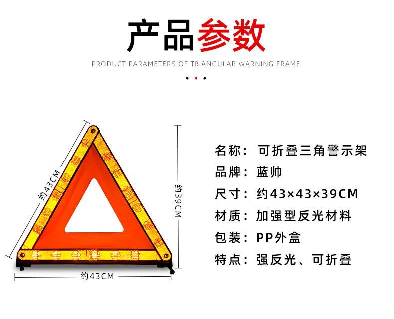 汽车三脚架警示牌三角架反光摺迭车用支危险标誌车载安全停车立式详细照片