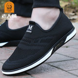 Old man casual men's shoes 2021 summer new breathable mesh shoes soft sole deodorant lazy old Beijing cloth shoes men