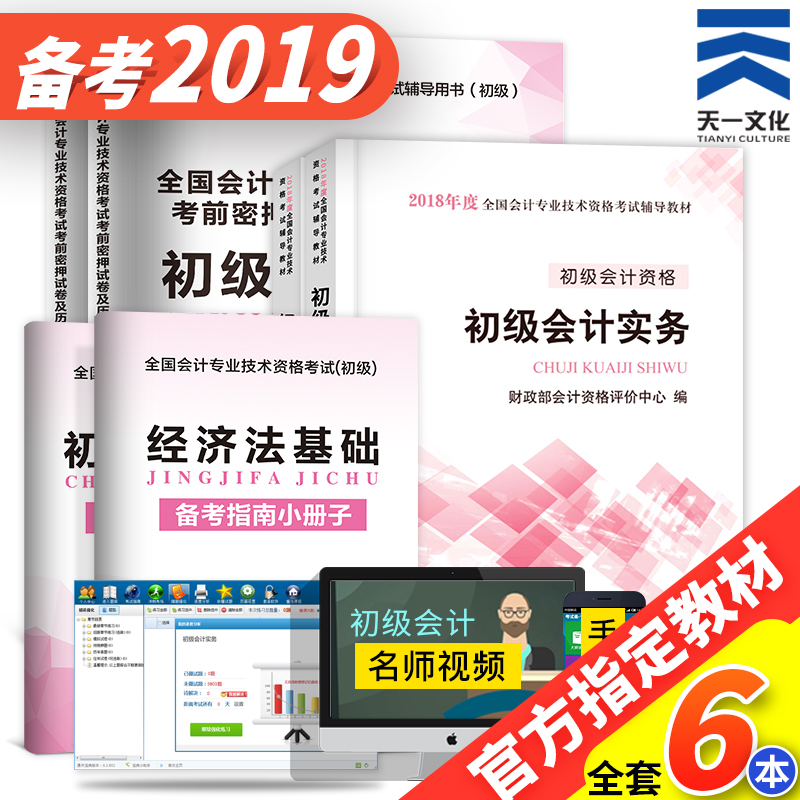 official version preparation of 2019 primary accounting title 2018 textbook calendar year full set