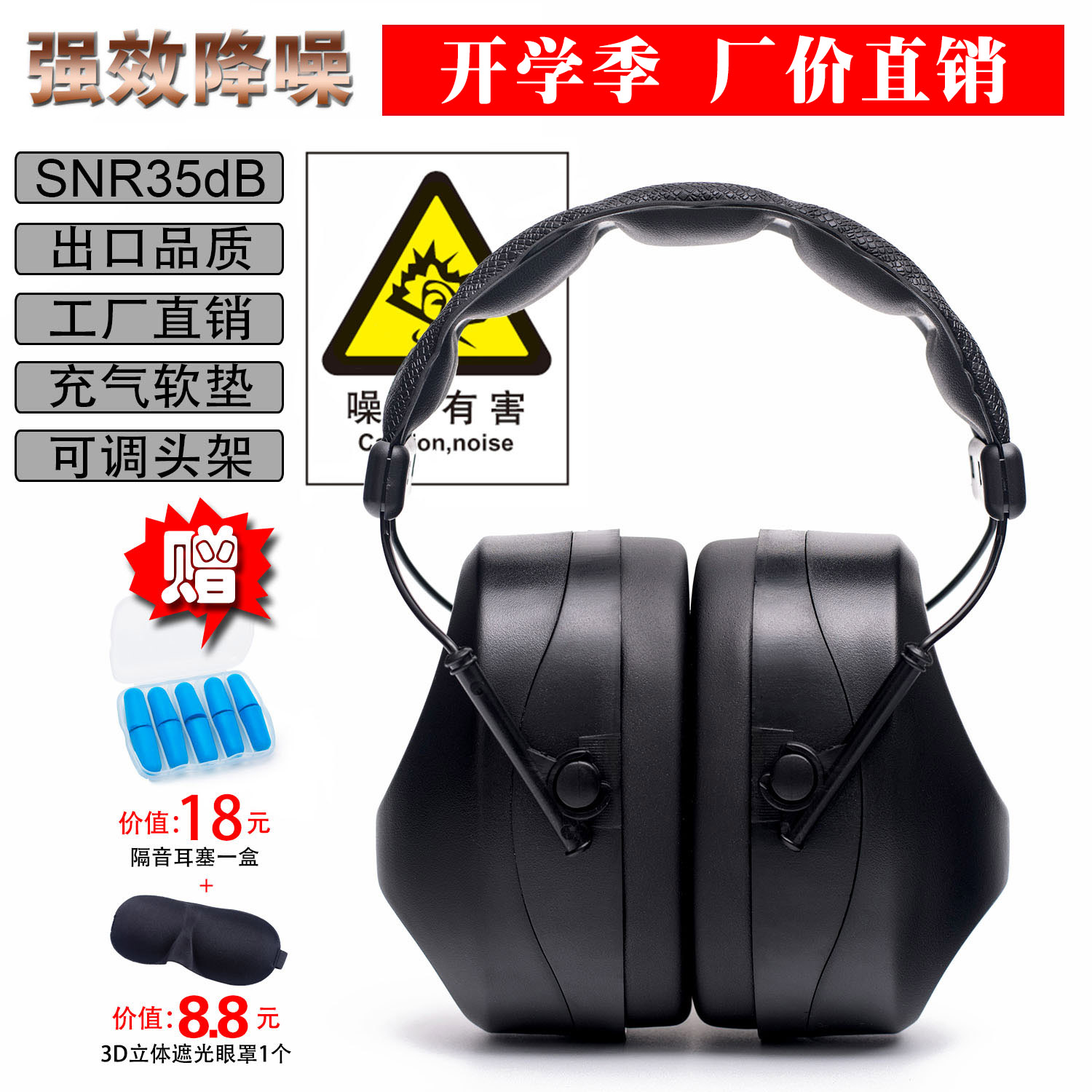 Ear Protector Anti-noise Earmuffs Noise Reduction Learning Sleep Factory Labor Insurance Ear Protector Soundproof Sound Insulation Ear Muffs