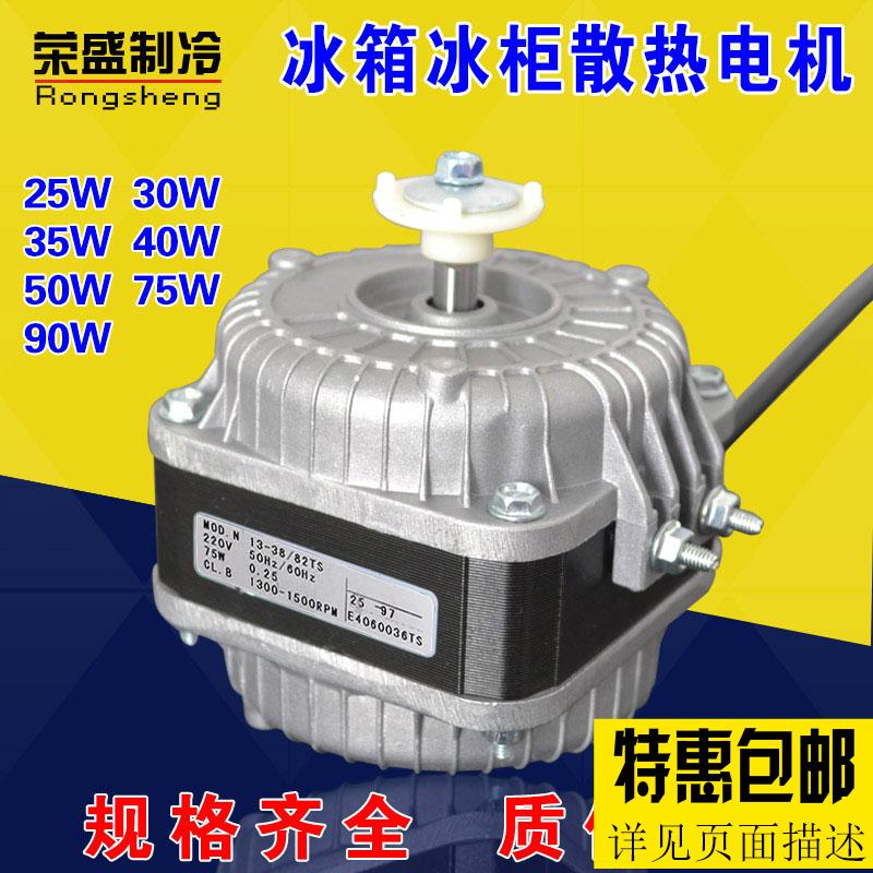Холодильник с морозильной камерой охлаждения холодильника накладка Чрезвычайно асинхронный моторный конденсаторный вентилятор