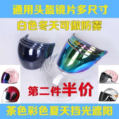 Electric motorcycle anti-sunscreen helmet chip double summer windshield mask glass winter half helmet anti-fog universal transparent