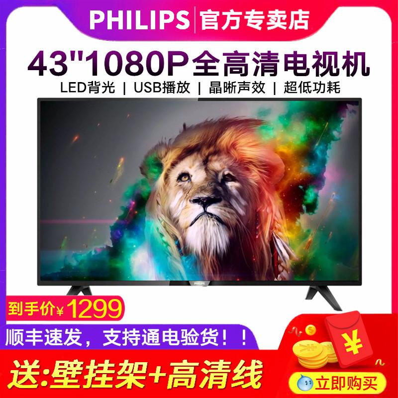 顺丰/飞利浦43英寸LED全高清彩电电视机v高清显示屏TV液晶424540