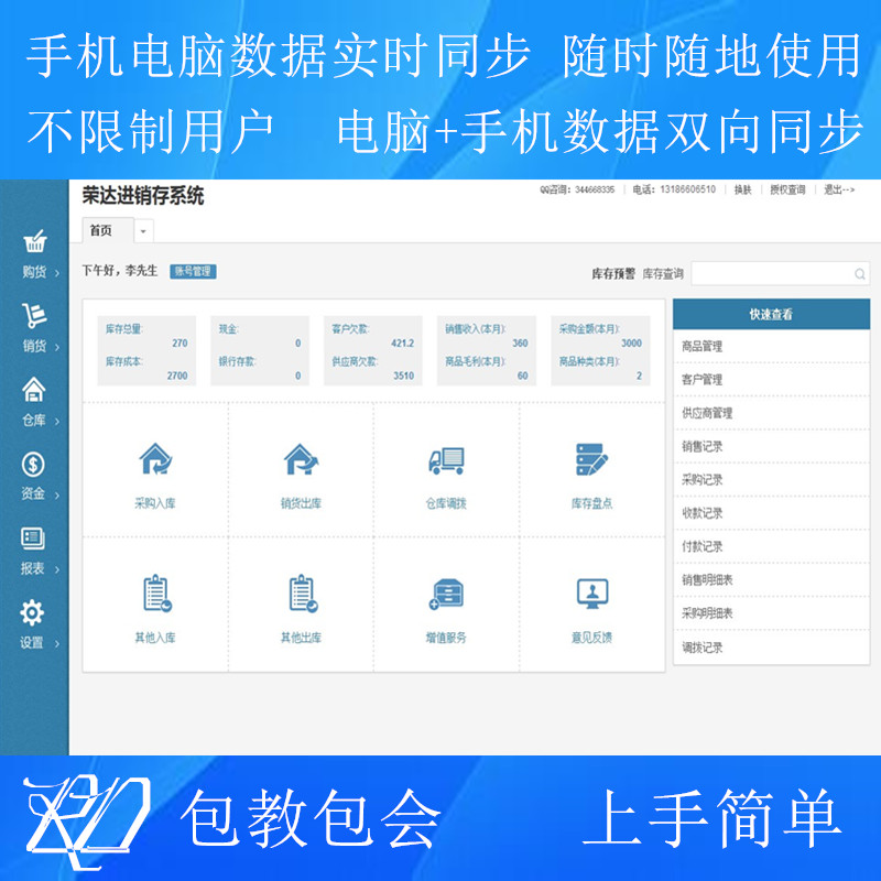 Genuine ERP invoicing management software warehouse inventory management  system mobile phone stand-alone LAN network version