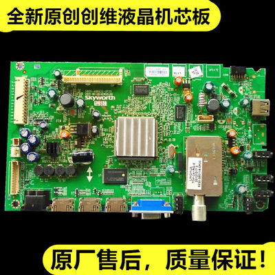 Skyworth 32/42/46E65SG/7CRD 8R68 8R50 5800-A8R632-0P20 0P10 motherboard