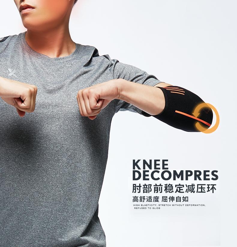 特步 男女运动护具 篮球羽毛球健身护臂肘 关节护具装备882237329059-