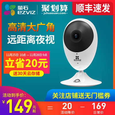 Fluorite C2C wireless wifi surveillance camera 2 million network HD smart home camera 1080P