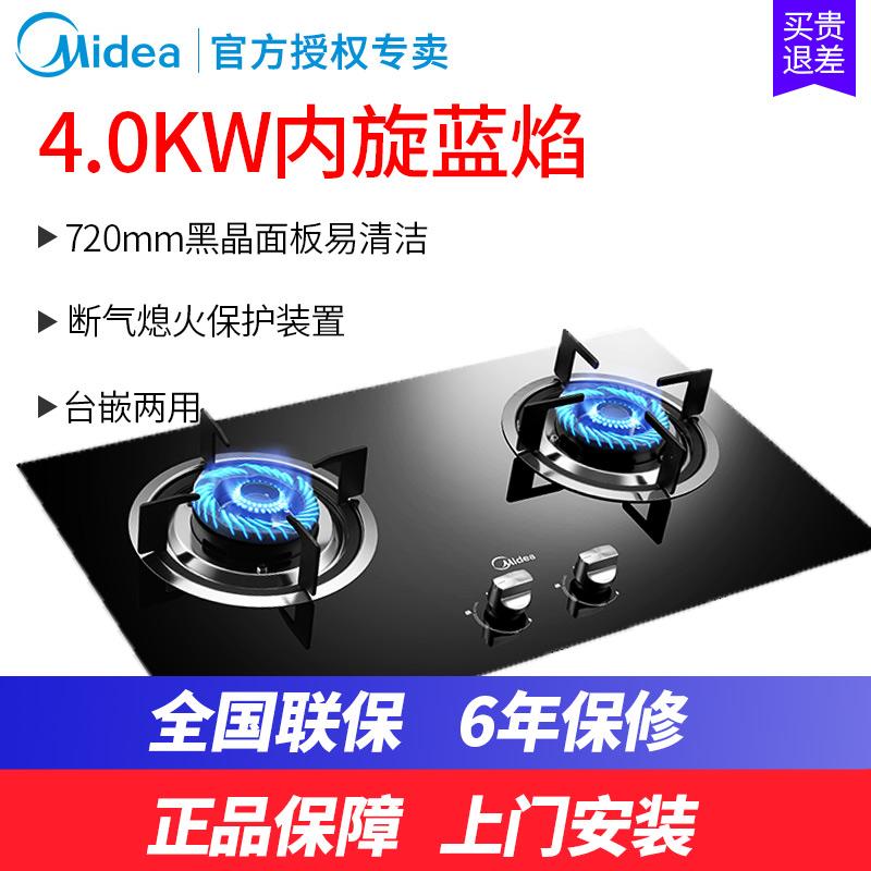 Midea/美的QL303303B燃气灶天然气双灶液化气嵌入式煤气灶台式灶具