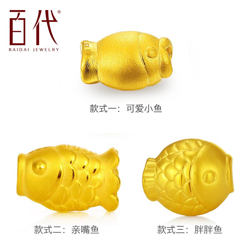 百代绳奇 3D硬金足金黄金吊坠小金鱼路路通转运珠 黄金手链女