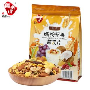 【善未坊食】营养早餐冲饮酸奶伴侣800g