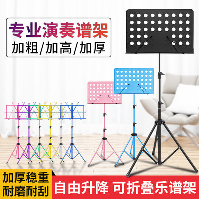 Music frame portable foldable home spectrum guitar guzheng plus thick professional song Piji score branch