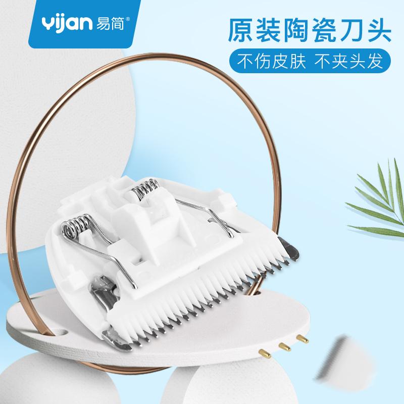 Легкие простые аксессуары для стрижки волос универсальная керамическая режущая головка для HK85II / old 818/65/668 / 500A /