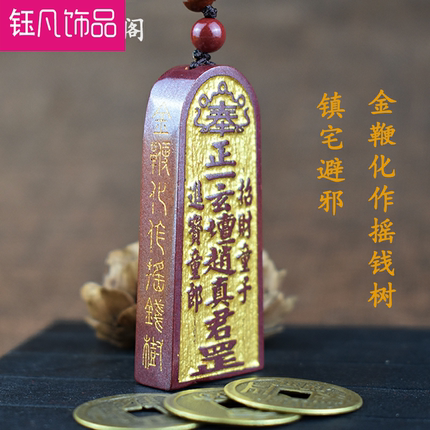 Zhao Gongming mammon token pendant with high levels of male and female paragraph cinnabar amulet sank a thriving business I have to hang the necklace