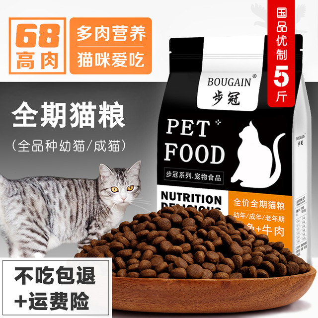 Step crown universal cat food 5 kg English short blue cat Siam Rob even adult cat cub general cat general natural cat food 2,5kg