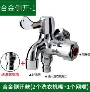 水开阀水嘴自来水管面盆好装开关专用水洗衣机开关用