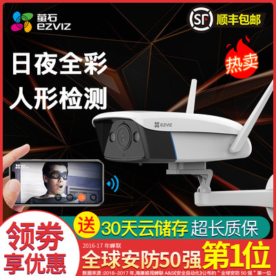 Fluorite C5HC full-color POE HD wireless wifi outdoor remote surveillance camera home with mobile phone night vision