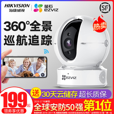 Fluorite cloud C6C/N monitor wifi home mobile phone remote wireless high-definition ying web camera 360 panorama