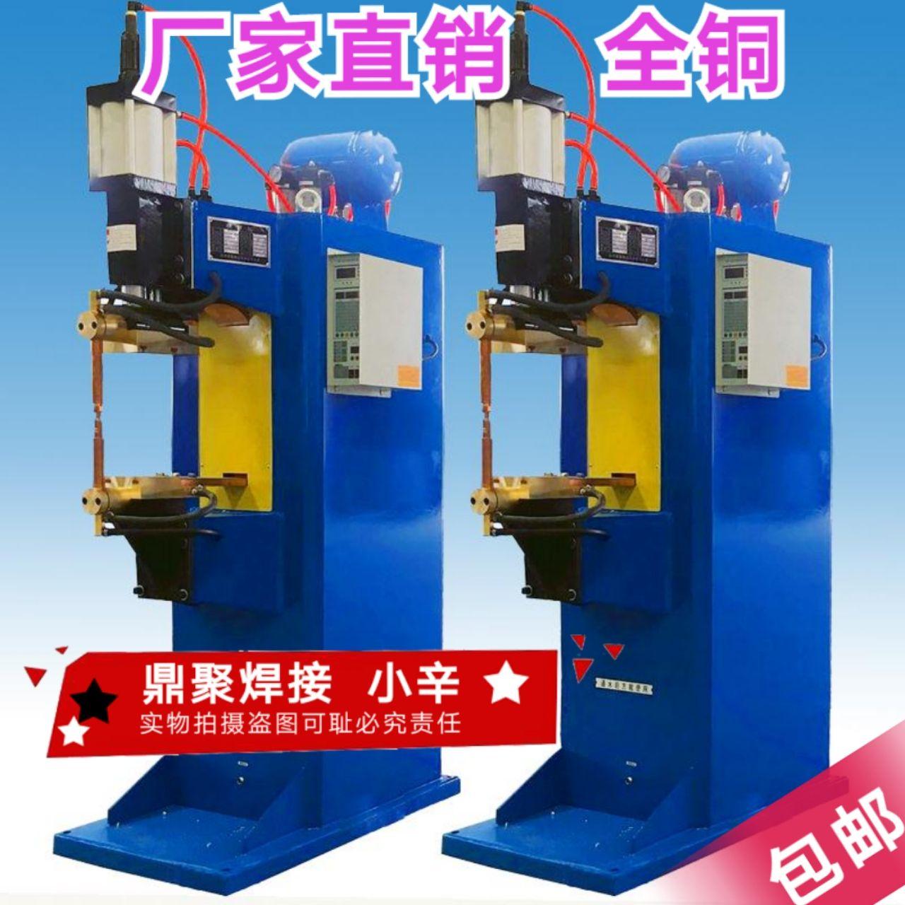 全铜50/63/75/100/150/200KW气动点焊机碰焊机排焊机螺母中频逆变