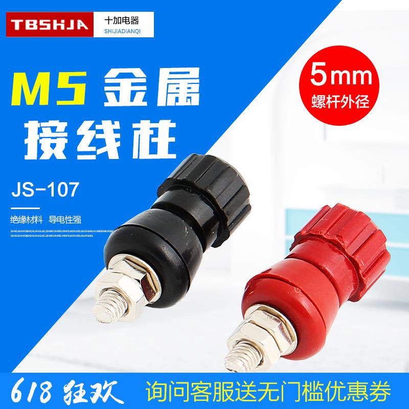 JS-107接线柱M5逆变器接线端子接音响5mm线夹电焊机接线桩接线器