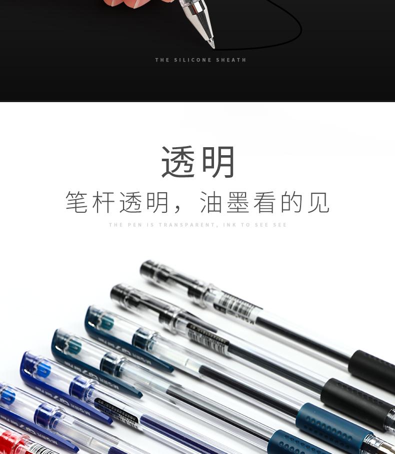 【晨光】碳素笔中性笔12支+6笔芯5