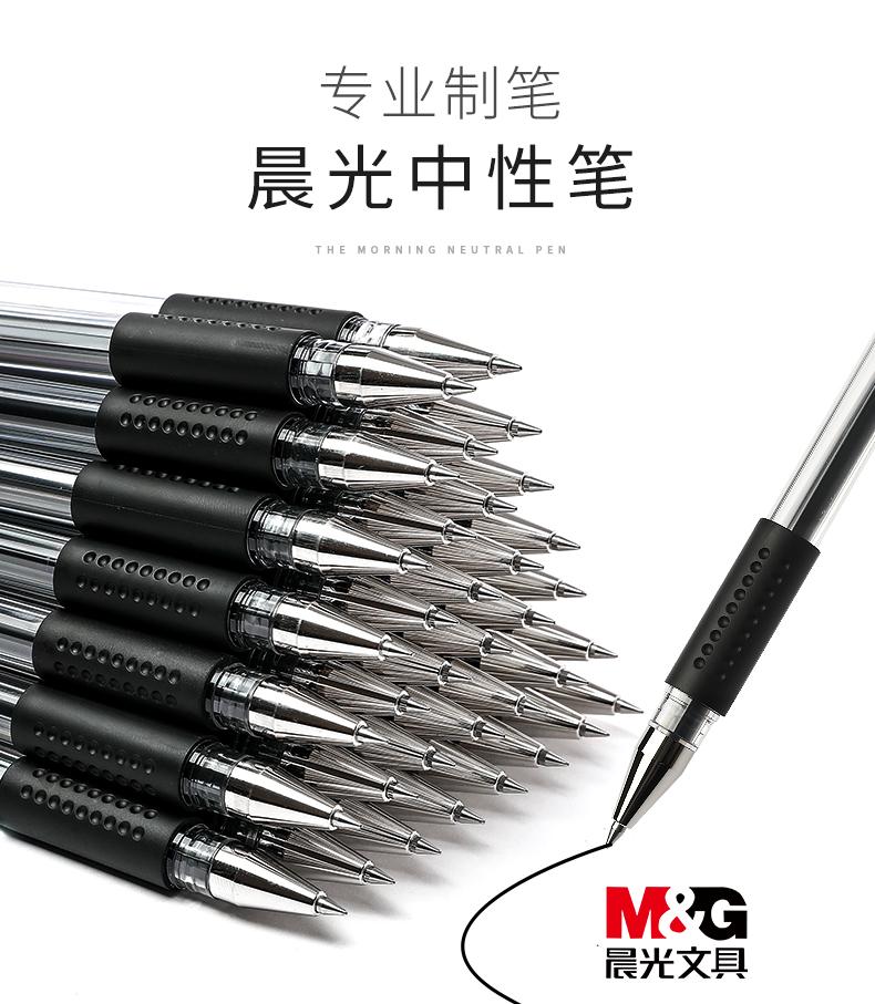 【晨光】碳素笔中性笔12支+6笔芯1