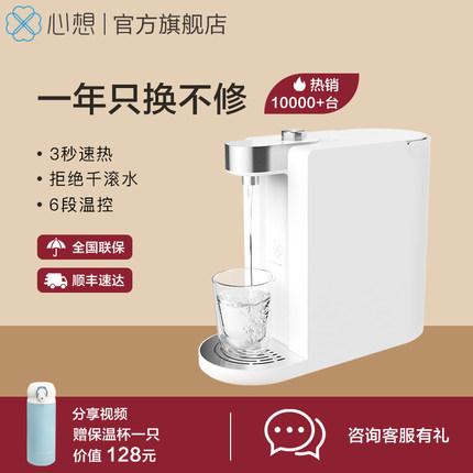 SCISHARE心想即熱飲水機茶吧機家用小型電水壺桌面迷你速熱S2101