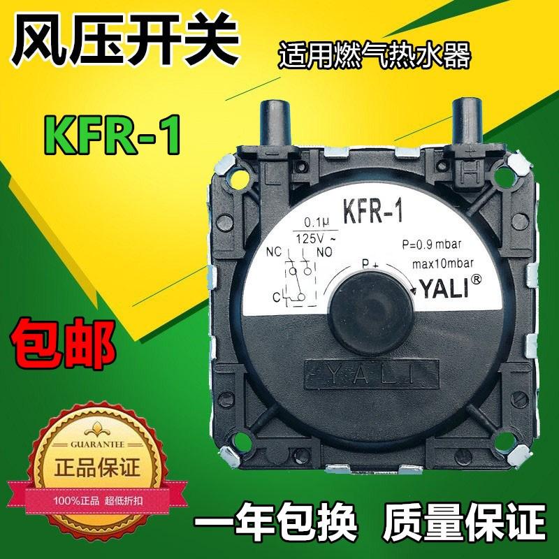 万和热水器配件配大全燃气热水器点火配件美的通用风压开关KFR-1