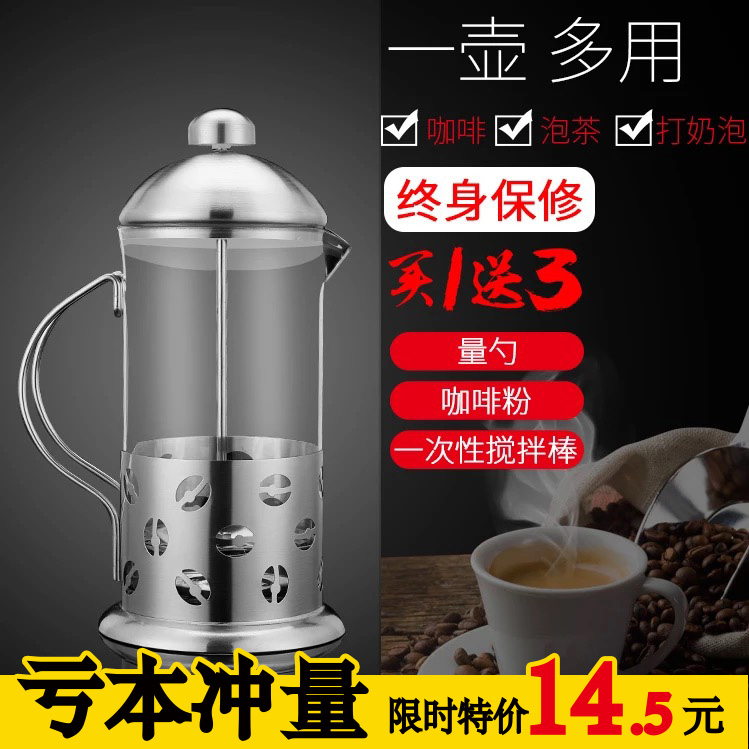Stainless Steel Thickening Household French Filtration Pressure Filter Coffee Maker Hand Heat Resistant Gl Tea Utensils Milk Cup
