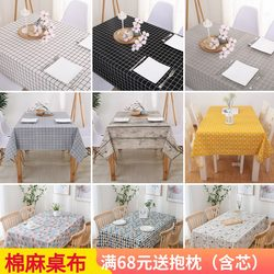 Simple modern lattice small fresh Nordic pastoral coffee table table cloth cotton and linen rectangular table cloth table cloth custom