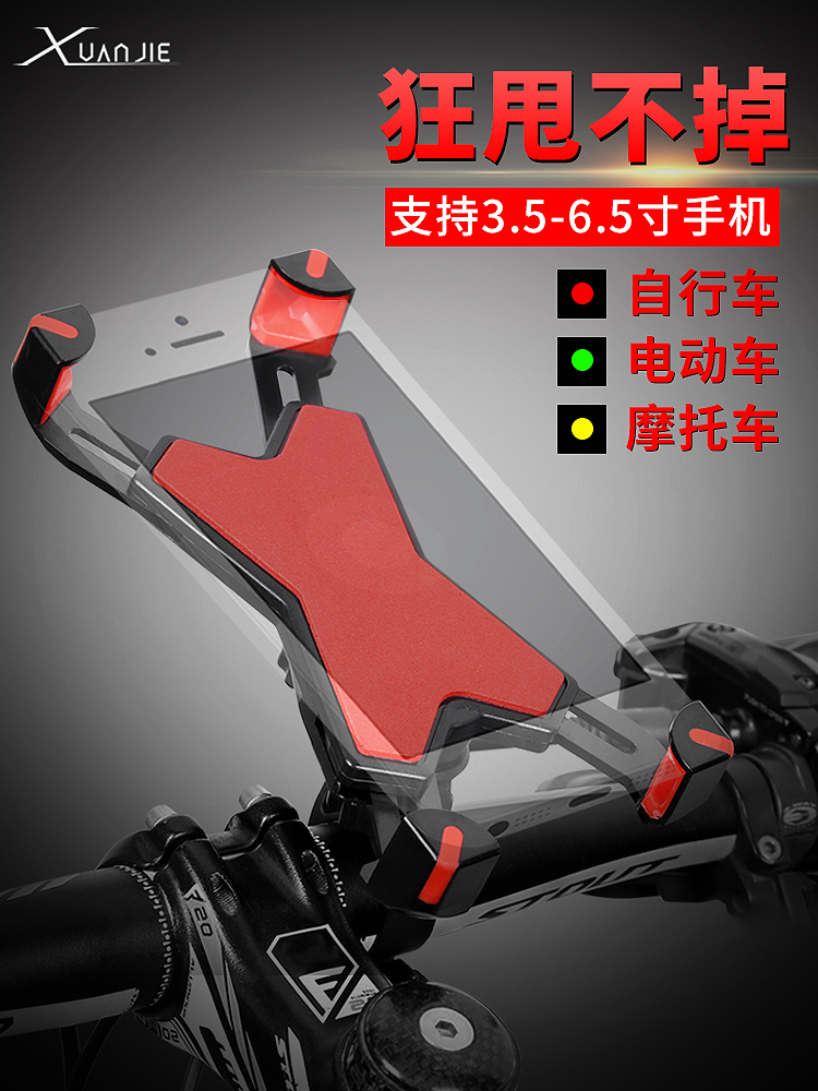 Bicycle mobile phone holder electric car motorcycle mobile phone navigation bracket pedal electric car delivery car holder