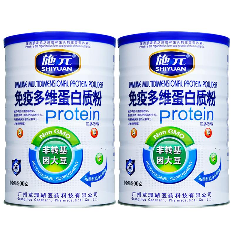 施元免疫多维蛋白质粉儿童成人中老年免疫力营养粉滋补品增强营养淘宝购物优惠券