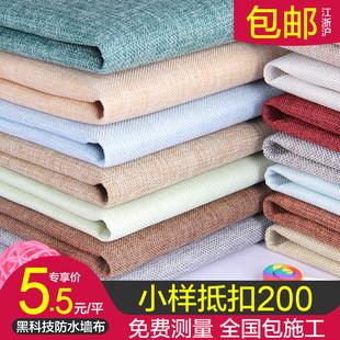 Современный простой лен простой стена ткань твердый гостиная фон стена бесшовный стена ткань спальня все дом ткань обои