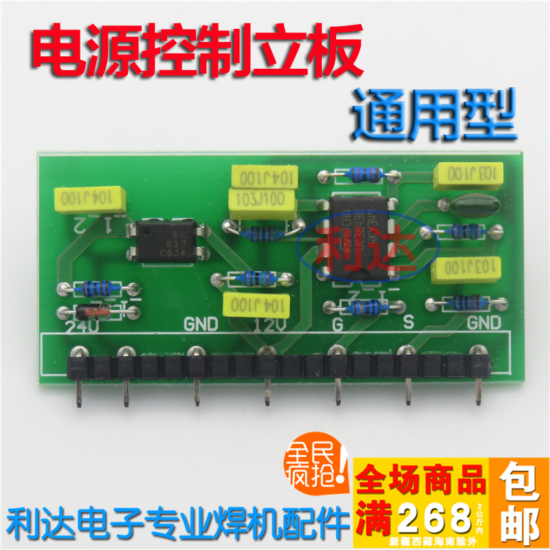 Latest Collection Of Double Voltage Inverter Welding Machine 3843 Switch Power Small Vertical Plate Welder Control Panel Home Appliance Parts Home Appliances