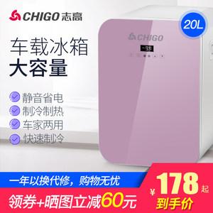 志高20L双核车载小冰箱储奶面膜家用小型迷你冰箱冷藏宿舍用冰箱