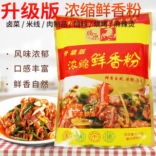 Teng original concentrate delicious fresh powder flavoring powder special high-temperature commercial Lucai noodle Spicy barbecue seasoning 500g