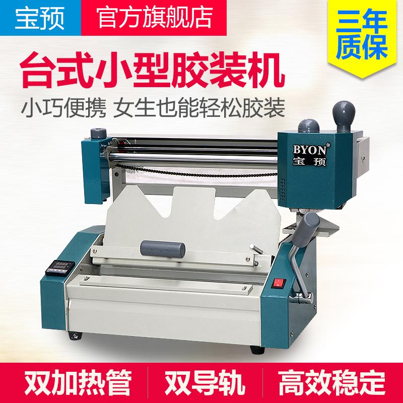 寶預(BYON)S60-1臺式熱熔膠膠裝機標書機裝釘機書籍A4裝訂機電動銑刀