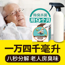 Elderly room deodorant to remove urine smell artifact artifact to remove odor bedroom deodorant room to purify fresh air
