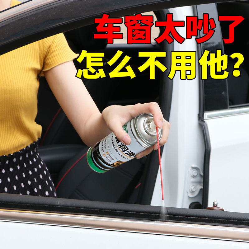 Astree Automotive Glass Electric Window Lubricant Sunroof Track Lubrication Glass Lifting Rubber Softening Rubber Seal