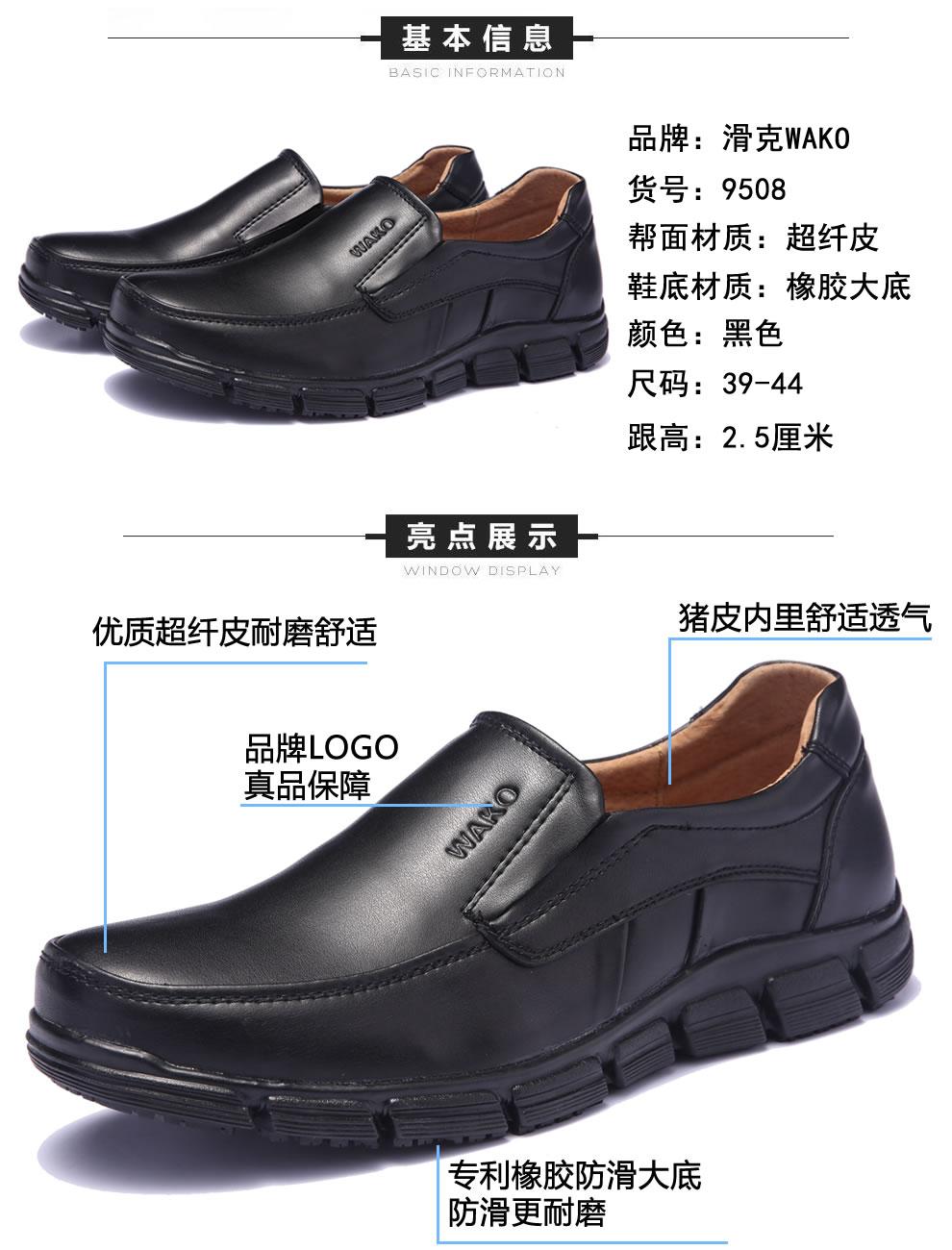Wako trượt g giày đầu bếp thở không thấm nước dầu trượt an toàn giày dép khách sạn bếp mặc giày đặc biệt rơi